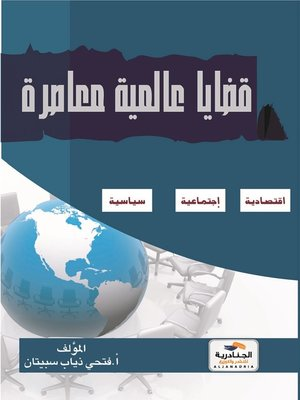 cover image of قضايا عالمية معاصرة