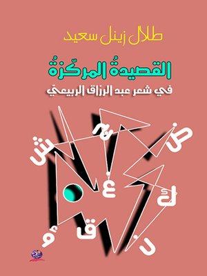cover image of القصيدة المركزة في شعر عبد الرزاق الربيعي