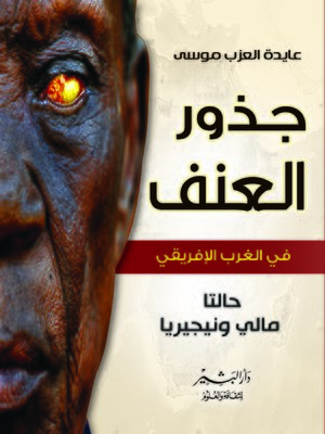 cover image of جذور العنف في الغرب الأفريقي : حالتا مالي و نيجيريا