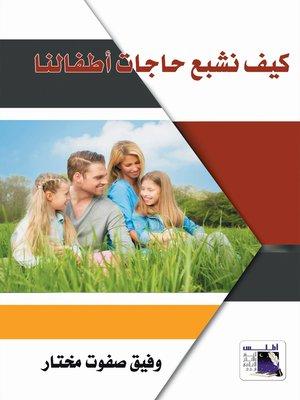 cover image of كيف نشبع حاجات أطفالنا