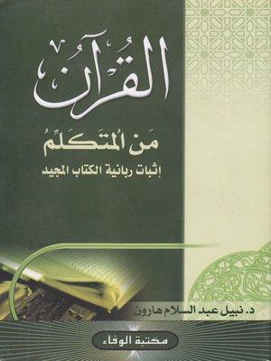 cover image of القرآن
