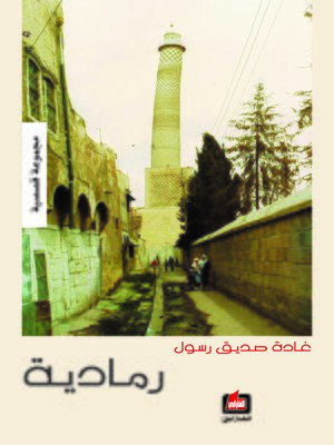 cover image of رمادية