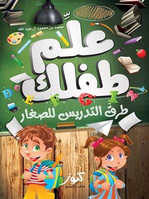 cover image of علم طفلك طرق التدريس للصغار