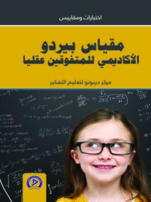cover image of مقياس بيردو (Purdye) الأكاديمي للمتفوقين عقليا = Purdue Scale For The Academic Achievers Mentally