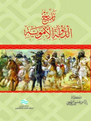 cover image of تاريخ الدولة الأموية
