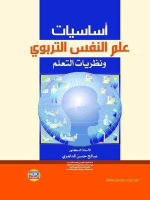أساسيات علم النفس التربوي ونظريات التعلم pdf
