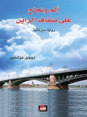 cover image of ألم ونجاح على ضفاف الراين