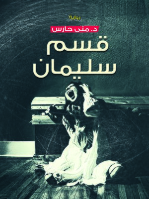 cover image of قسم سليمان