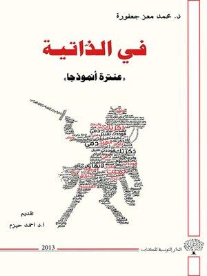 cover image of في الذاتية ''عنترة أنموذجا''