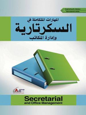 cover image of المهارات المتكاملة في السكرتارية و إدارة المكاتب