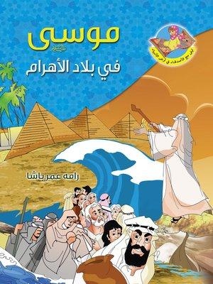 cover image of موسى عليه السلام في بلاد الأهرام