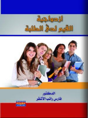 cover image of إزدواجية القيم لدى الطلبة