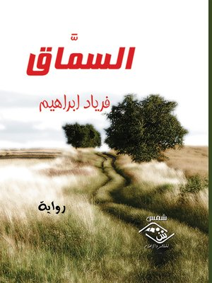 cover image of السماق