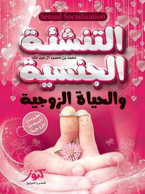 cover image of التنشئة الجنسية و الحياة الزوجية