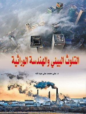 cover image of التلوث البيئي والهندسة الوراثية