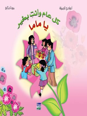 cover image of كل عام وأنت بخير يا ماما