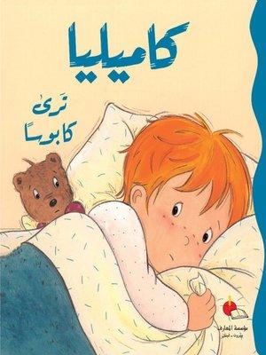 cover image of كاميليا ترى كابوسا