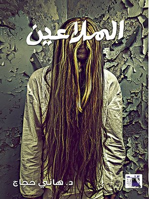 cover image of الملاعين