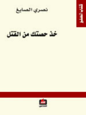 cover image of خذ حصتك من القتل