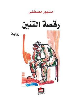 cover image of رقصة التنين : رواية