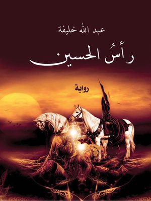 cover image of رأس الحسين