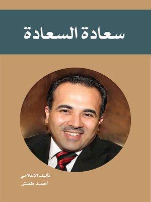 cover image of سعادة السعادة