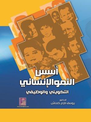 cover image of أسس النمو الإنساني التكويني و الوظيفي