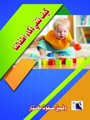 cover image of كيف ننمي ذكاء أطفالنا