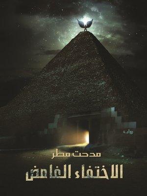 cover image of الاختفاء الغامض