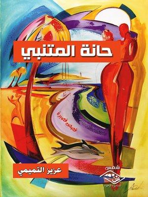 cover image of حانة المتنبي