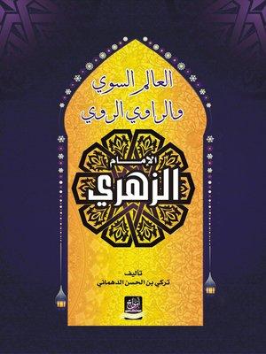 cover image of العالم السوي والراوي الروي : الإمام الزهري