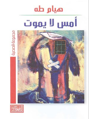 cover image of أمس لا يموت