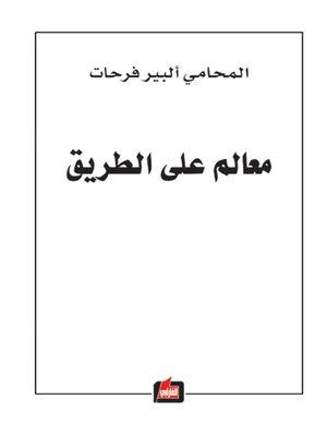 cover image of معالم على الطريق