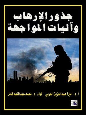 cover image of جذور الإرهاب وآليات المواجهة