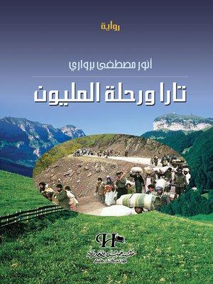 cover image of تارا و رحلة المليون : رواية