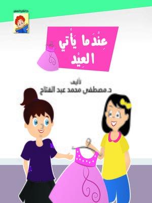cover image of عندما يأتي العيد