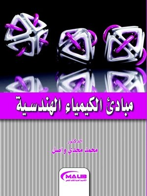 cover image of مبادئ الكيمياء الهندسية