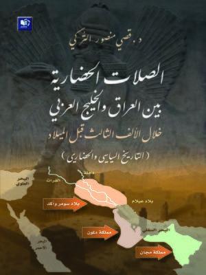 cover image of الصلات الحضارية بين العراق والخليج العربي خلال الألف الثالث قبل الميلاد