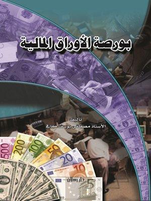 بورصة الأوراق المالية By مصطفى يوسف كافي Overdrive Rakuten