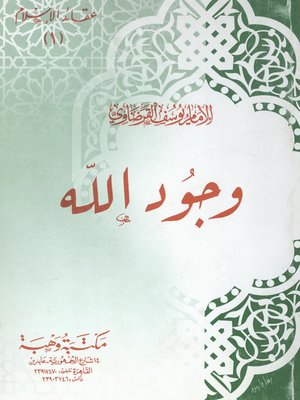 cover image of وجود الله