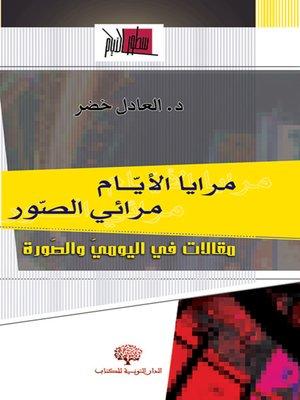 cover image of مرايا الأيام مرائي الصور : مقالات في اليومي والصورة