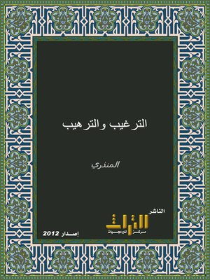 cover image of الترغيب والترهيب من الحديث الشريف