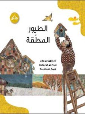 cover image of الطيور المحلقة