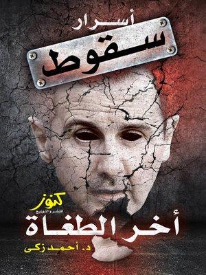 cover image of آل الأسد وأسرار سقوط آخر الطغاة