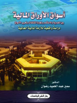 cover image of أسواق الأوراق المالية بين المضاربة والإستثمار وتجارة المشتقات وتحرير الأسواق