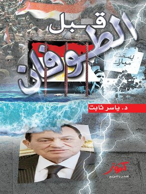 cover image of قبل الطوفان