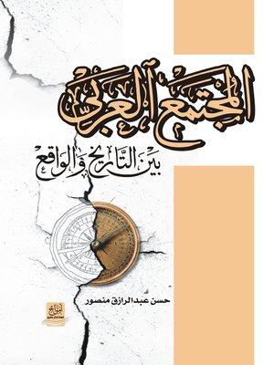 cover image of المجتمع العربي بين التاريخ والواقع