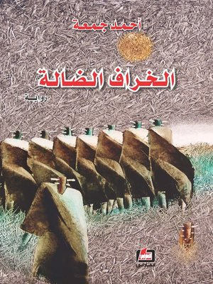 cover image of الخراف الضالة