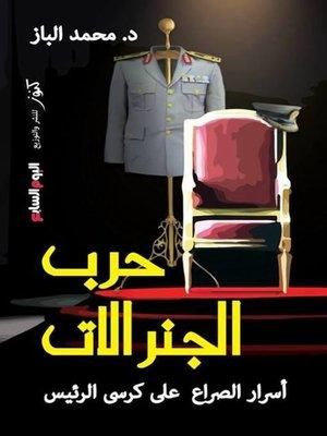 cover image of حرب الجنرالات