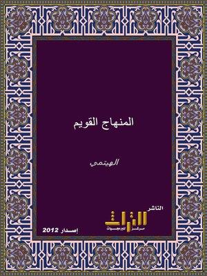 cover image of المنهاج القويم شرح المقدمة الحضرمية